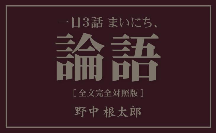 論語 全文完全対照版 野中根太郎