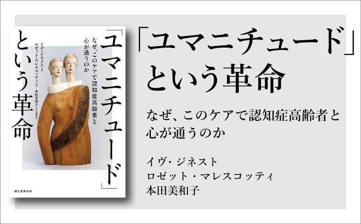 「ユマニチュード」という革命 なぜ、このケアで認知症高齢者と心が通うのか  イヴ・ジネスト ロゼット・マレスコッティ 本田 美和子