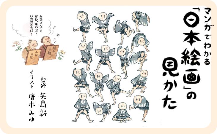 マンガでわかる 「日本絵画」の見かた 監修 矢島新 イラスト 唐木みゆ