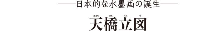 日本的な水墨画の誕生 天橋立図(あまのはしだてず)