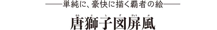 単純に、豪快に描く覇者の絵 唐獅子図屏風(からじしずびょうぶ)