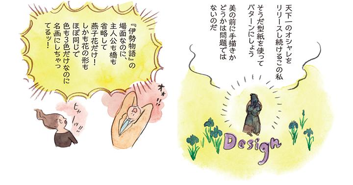 天下一のオシャレをリリースし続けるこの私 そうだ型紙を使ってパターンにしょう 美の前に手描きかどうかは問題ではないのだ 『伊勢物語』の場面なのに、主人公も橋も省略して燕子花だけ! しかも花の形もほぼ同じで色も3色だけなのに名画にしちゃってるッ!