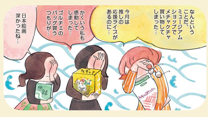 なんということだ、ミュージアムショップでメチャクチャ買い物してしまった… 今月は推しの応援ライブがあるのに… かくいう私も感動してしまった…ゴルチェのバッグ買うつもりが… 日本絵画深かったね…