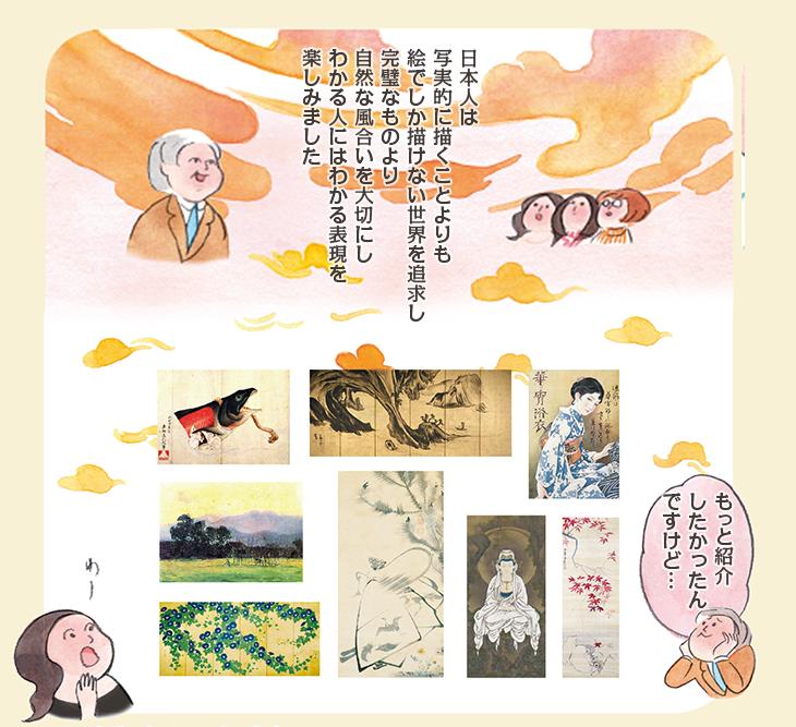 日本人は写実的に描くことよりも絵でしか描けない世界を追求し完璧なものより自然な風合いを大切にし わかる人にはわかる表現を楽しみました もっと紹介したかったんですけど…