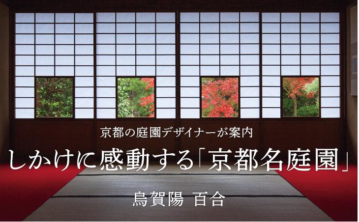 京都の庭園デザイナーが案内 しかけに感動する「京都名庭園」 烏賀陽 百合