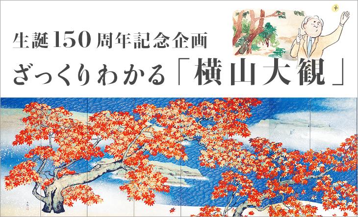 生誕150周年記念企画 ざっくりでわかる「横山大観」