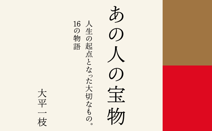 あの人の宝物 人生の起点となった大切なもの。16の物語 大平一枝
