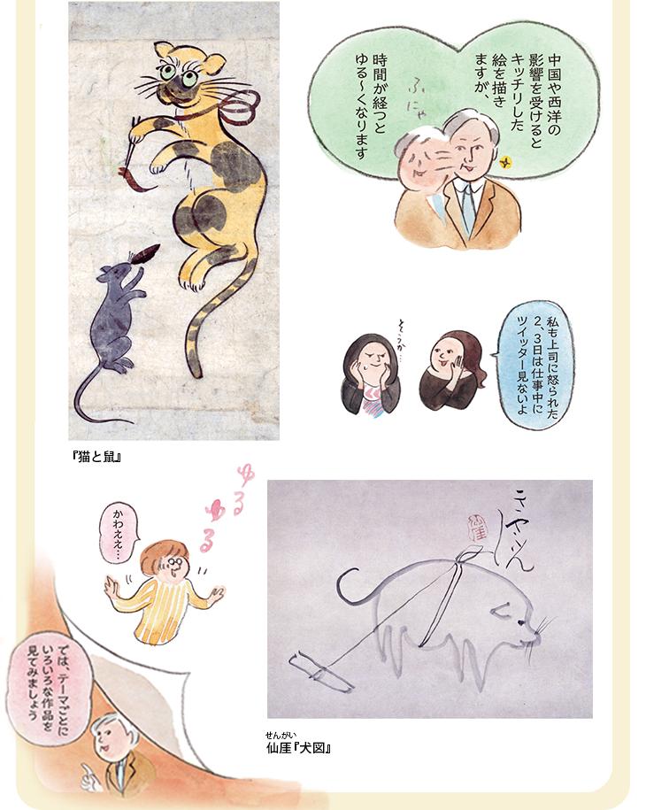 中国や西洋の影響を受けるとキッチリした絵を描きますが時間が経つとゆる~くなります 『猫と鼠』 かわええ… 仙厓『犬図』