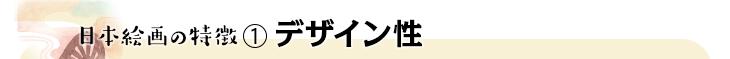 日本絵画の特徴 1 デザイン性