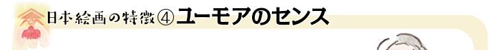 日本絵画の特徴 4 ユーモアのセンス