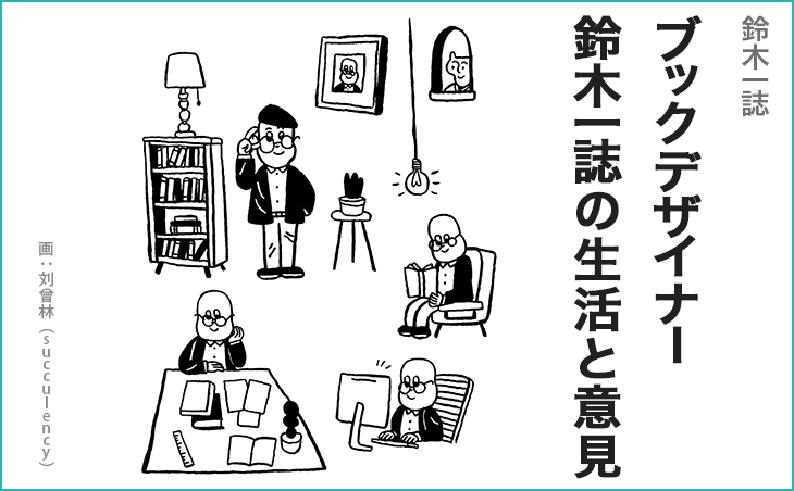 鈴木 一誌 ブックデザイナー 鈴木一誌の生活と意見 画:刘曾林(succulency)
