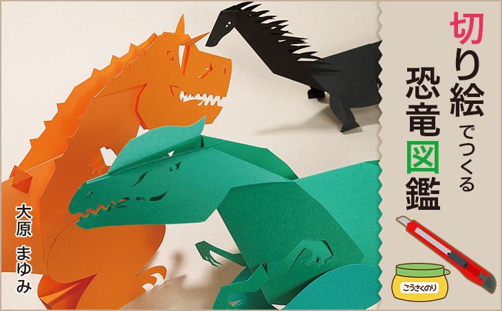 切り絵でつくる恐竜図鑑