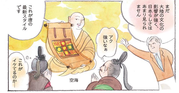 まだ大陸の文化の影響が強く、日本らしさはあまり見られません 空海 これが唐の最新スタイルです アク強いなぁ これがイケてるのか…