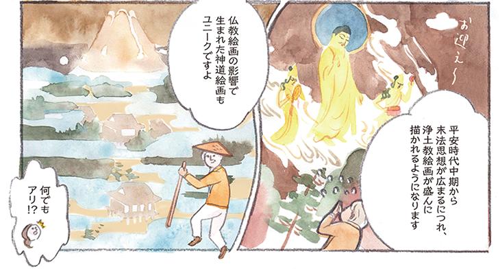 平安時代中期から末法思想が広まるにつれ、浄土教絵画が盛んに描かれるようになります 仏教絵画の影響で生まれた神道絵画もユニークですよ 何でもアリ?!