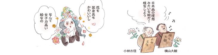 花も装身具もかわいいしなんて女子力高い絵なの 小林古径 横山大観 日本画の理想みたいな絵だ!模写しよう