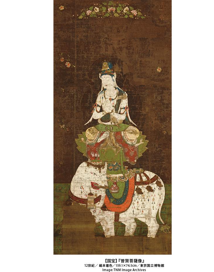 【国宝】『普賢菩薩像』 12世紀/ 絹本着色/159.1×74.5cm/東京国立博物館  Image: TNM Image Archives