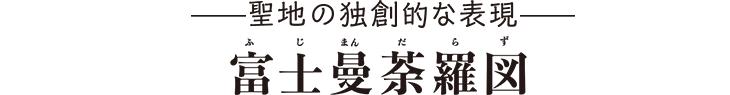 聖地の独創的な表現 富士曼荼羅図