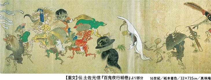 重文 伝 土佐光信『百鬼夜行絵巻』より部分 16 世紀/紙本着色/33×735cm/真珠庵