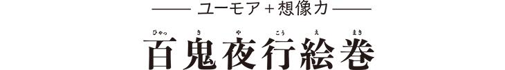 ユーモア+想像力 百鬼夜行絵巻
