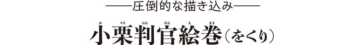 圧倒的な描き込み 小栗判官絵巻 (をくり)