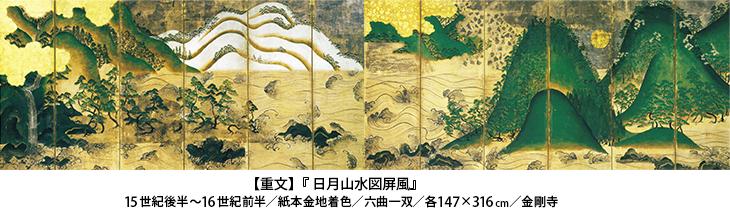 重要文化財 『 日月山水図屏風』 15 世紀後半~16 世紀前半/紙本金地着色/六曲一双/各147×316cm/金剛寺