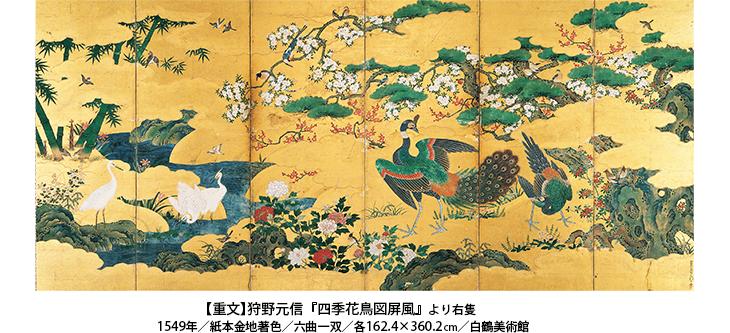 重要文化財 狩野元信『四季花鳥図屏風』より右隻 1549年/紙本金地著色/六曲一双/各162.4 ×360.2cm/白鶴美術館