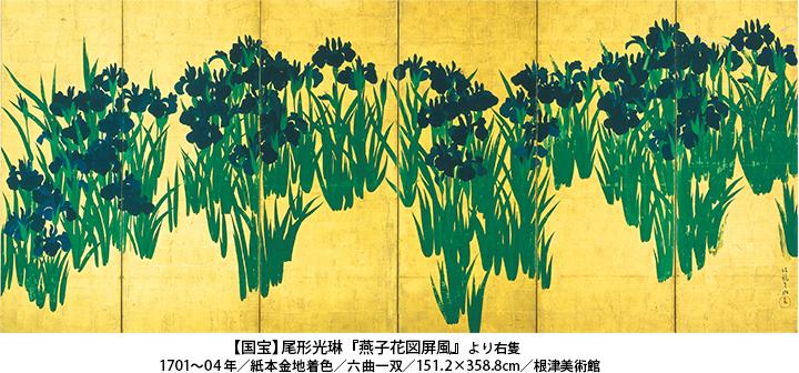 国宝 尾形光琳『燕子花図屏風』より右隻 1701~04 年/紙本金地着色/六曲一双/151.2×358.8cm/根津美術館