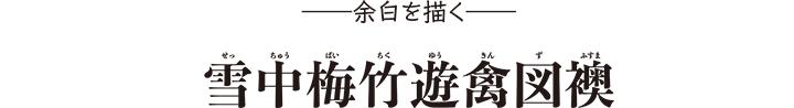 余白を描く 雪中梅竹遊禽図襖(せっちゅうばいちくゆうきんずふすま)