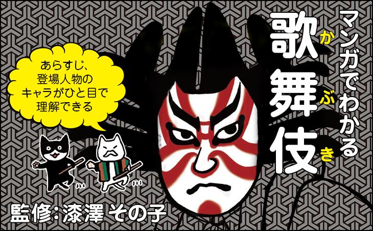 マンガでわかる歌舞伎 あらすじ、登場人物のキャラがひと目で理解できる 監修:漆澤その子