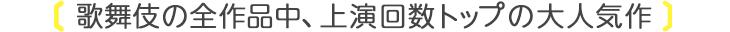 歌舞伎の全作品中、上演回数トップの大人気作