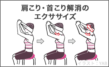 肩こり・首こり解消のエクササイズ