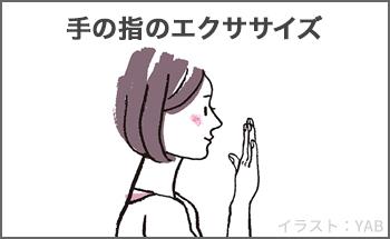 手の指のエクササイズ