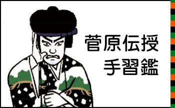 菅原伝授手習鑑