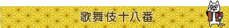 歌舞伎十八番