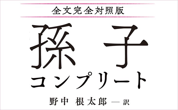 孫子コンプリート 全文完全対照版 野中根太郎 訳