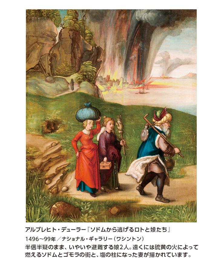 アルブレヒト・デューラー『ソドムから逃げるロトと娘たち』1496~99年/ナショナル・ギャラリー(ワシントン) 半信半疑のまま、いやいや避難する娘2人。遠くには硫黄の火によって燃えるソドムとゴモラの街と、塩の柱になった妻が描かれています。