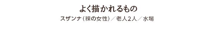 よく描かれるもの スザンナ(裸の女性)/老人2人/水場
