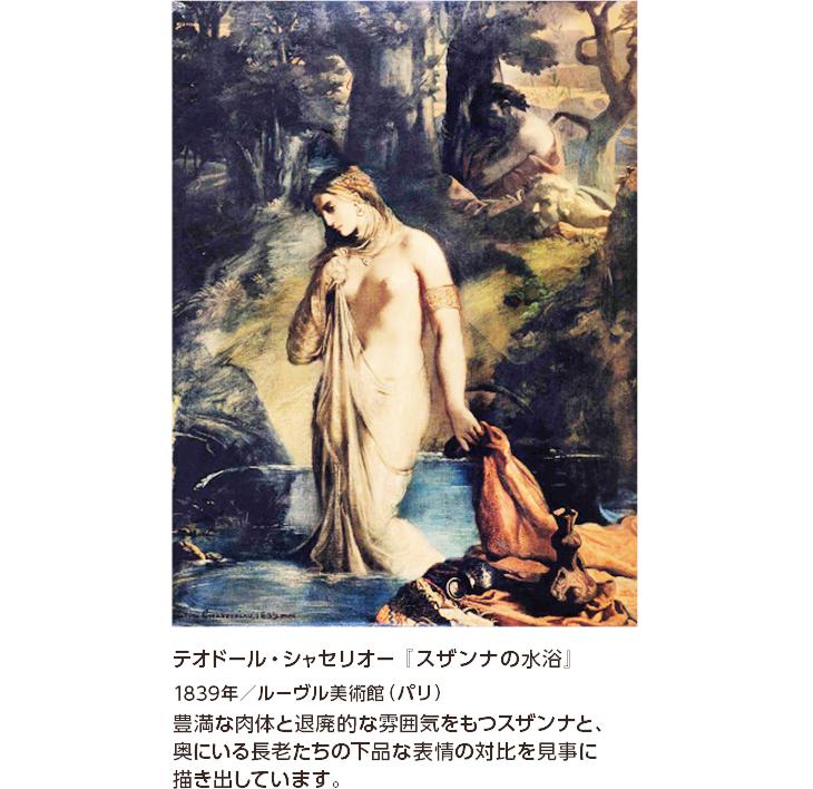テオドール・シャセリオー『スザンナの水浴』1839年/ルーヴル美術館(パリ) 豊満な肉体と退廃的な雰囲気をもつスザンナと、奥にいる長老たちの下品な表情の対比を見事に描き出しています。
