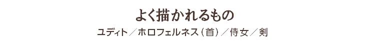 よく描かれるもの ユディト/ホロフェルネス(首)/侍女/剣
