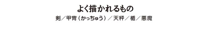 よく描かれるもの 剣/甲冑/天秤/楯/悪魔