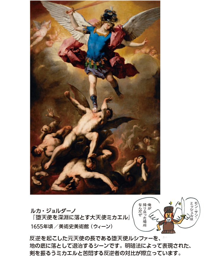 ルカ・ジョルダーノ『堕天使を深淵に落とす大天使ミカエル』1655年頃/美術史美術館(ウィーン) 反逆を起こした元天使の長である堕天使ルシファーを、地の底に落として退治するシーンです。明暗法によって表現された、剣を振るうミカエルと苦悶する反逆者の対比が際立っています。