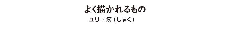 よく描かれるもの ユリ/笏