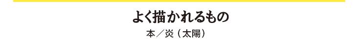 よく描かれるもの 本/炎(太陽)