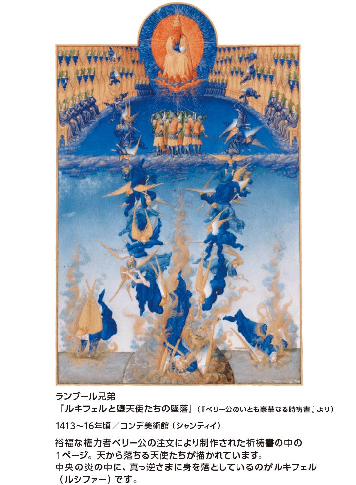 ランブール兄弟『ルキフェルと堕天使たちの墜落』(『ベリー公のいとも豪華なる時祷書』より) 1413~16年頃/コンデ美術館(シャンティイ) 裕福な権力者ベリー公の注文により制作された祈祷書の中の1ページ。天から落ちる天使たちが描かれています。中央の炎の中に、真っ逆さまに身を落としているのがルキフェル(ルシファー)です。