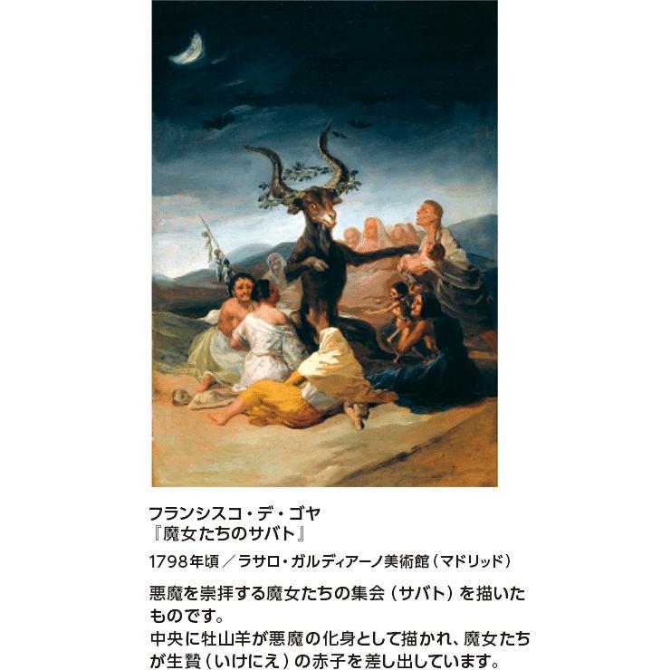 フランシスコ・デ・ゴヤ『魔女たちのサバト』1798年頃/ラサロ・ガルディアーノ美術館(マドリッド) 悪魔を崇拝する魔女たちの集会(サバト)を描いたものです。中央に牡山羊が悪魔の化身として描かれ、魔女たちが生贄(いけにえ)の赤子を差し出しています。
