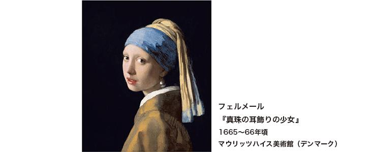 フェルメール『真珠の耳飾りの少女』1665~66年頃 マウリッツハイス美術館(デンマーク)