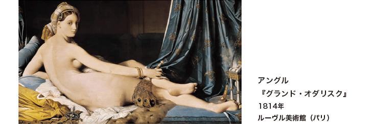 アングル『グランド・オダリスク』1814年 ルーヴル美術館(パリ)