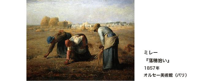 ミレー『落穂拾い』1857年 オルセー美術館(パリ)