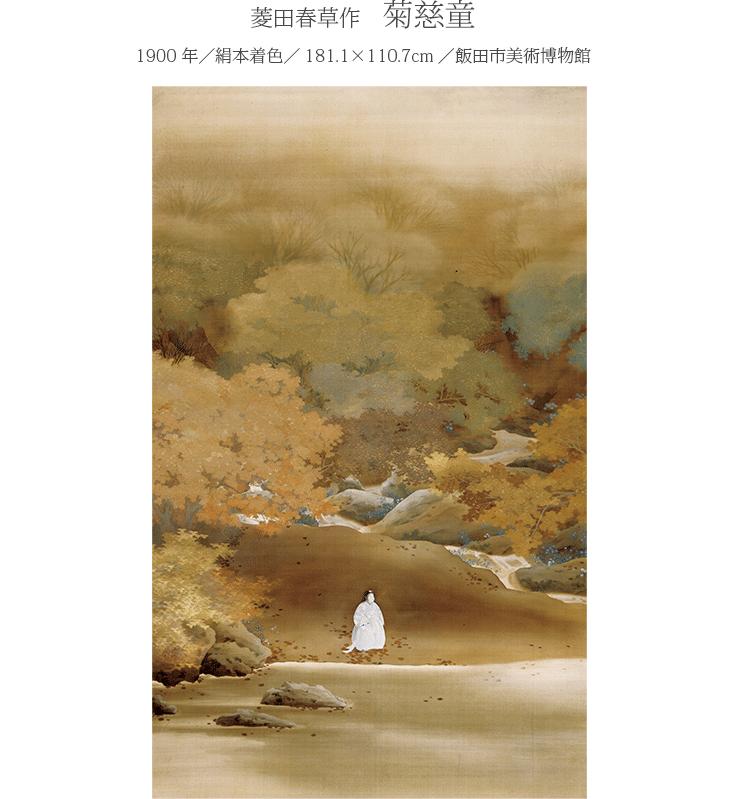 菱田春草作 菊慈童 1900 年/絹本着色/181.1×110.7cm/飯田市美術博物館