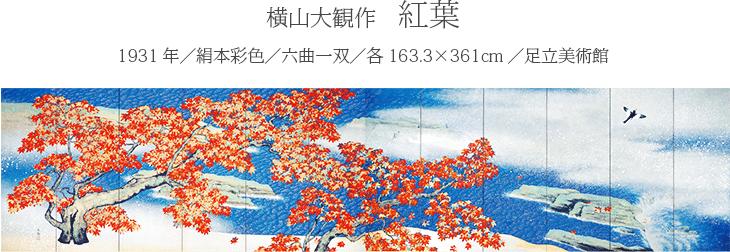 横山大観作 紅葉 1931年/絹本彩色/六曲一双/各163.3×361cm/足立美術館